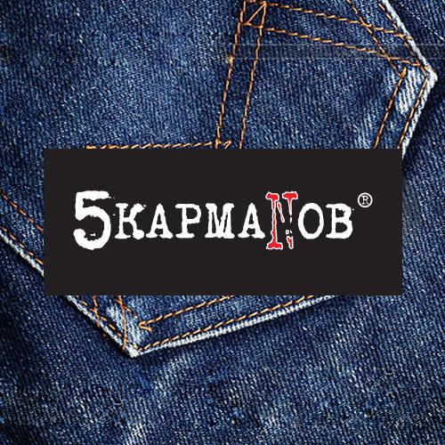 5 Карманов