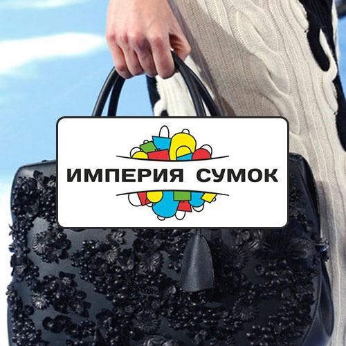 Империя сумок
