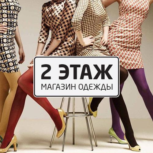 «2 этаж» — магазин одежды