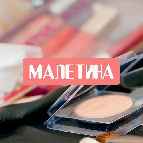 Малетина