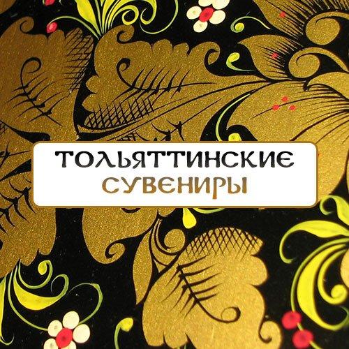 Тольяттинские сувениры