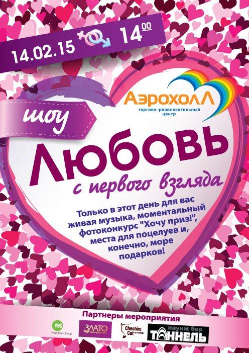 День всех влюбленных в ТРЦ «Аэрохолл»