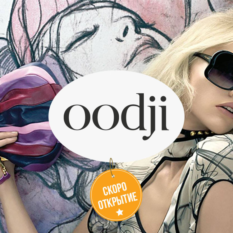 Открытие магазина «oodji»