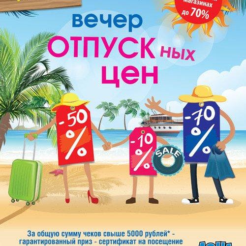 «Вечер ОТПУСКных цен» в ТРЦ «Аэрохолл»!