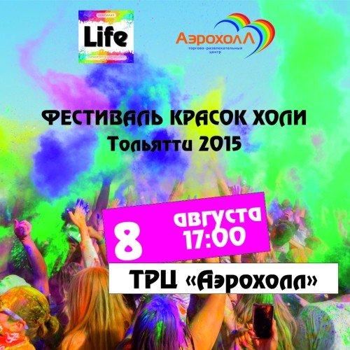 ЛУЧШИЙ ОПЕН-ЭЙР ГОДА В ТРЦ «Аэрохолл»!