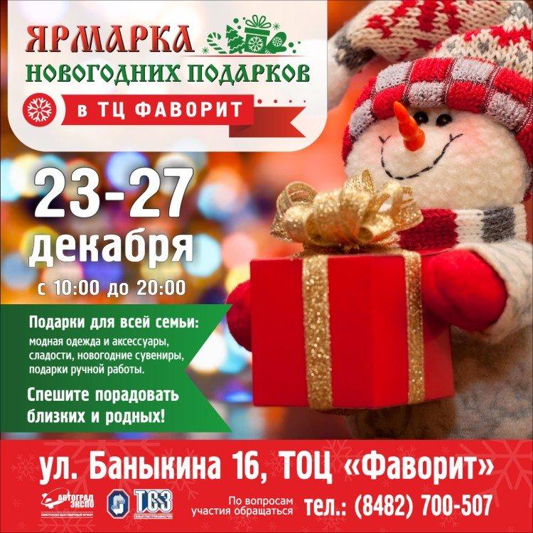 Ярмарка Новогодних подарков в ТЦ Фаворит