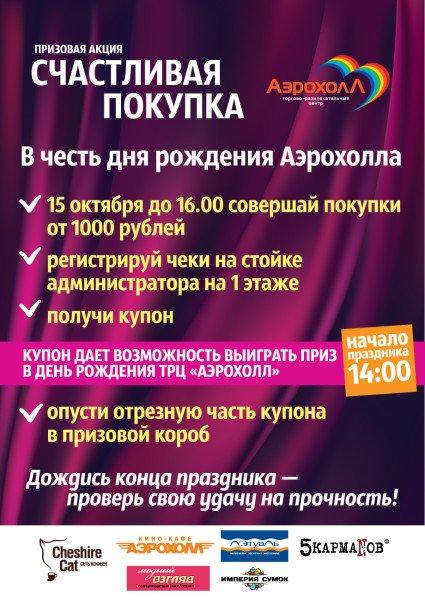 a5_listovka