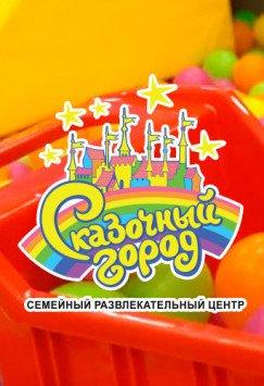 skazochnyj-gorod