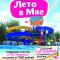 Лето в Мае вместе с Aqua Land