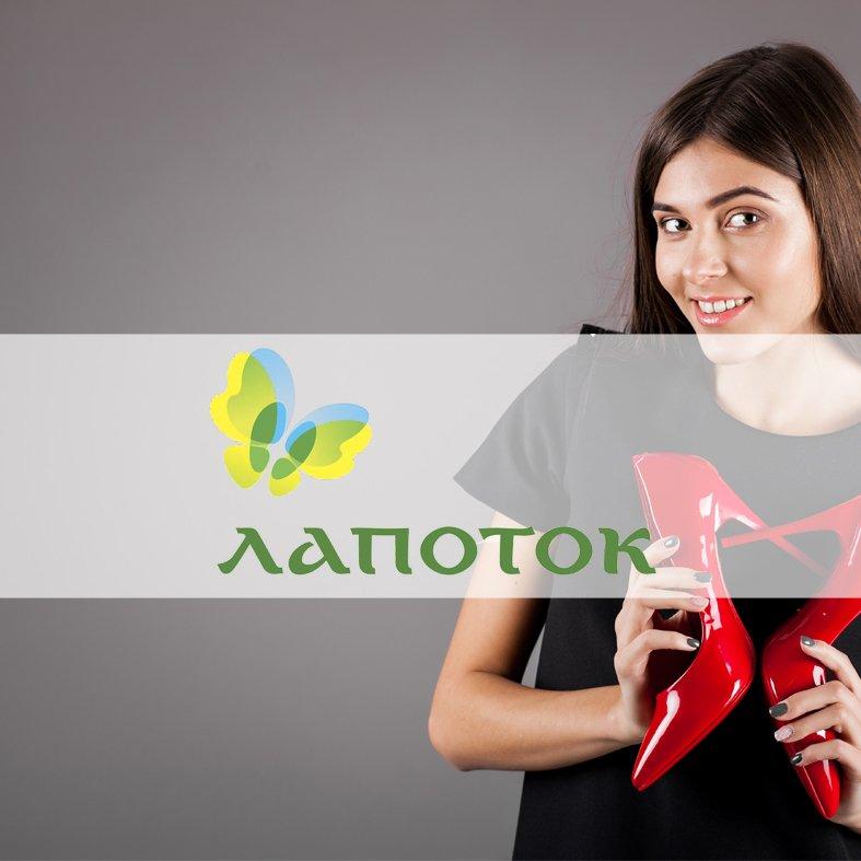 Магазин обуви Лапоток