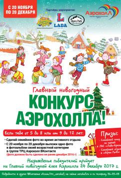 A2_KONKURS_AEROHOLLA