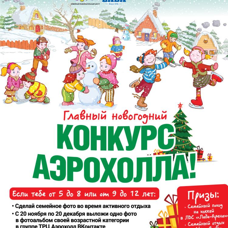 Главный Новогодний конкурс