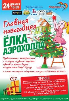 A2_GLAVNAYA_ELKA